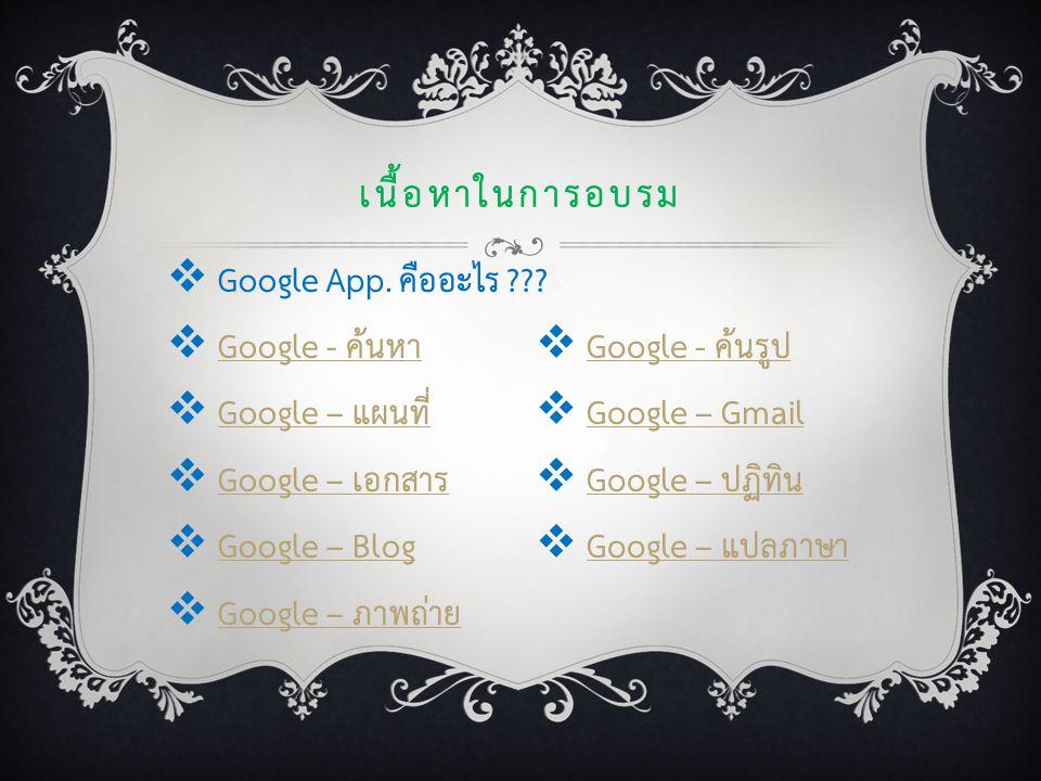 เนื้อหาในการอบรม Google App. คืออะไร Google - ค้นหา