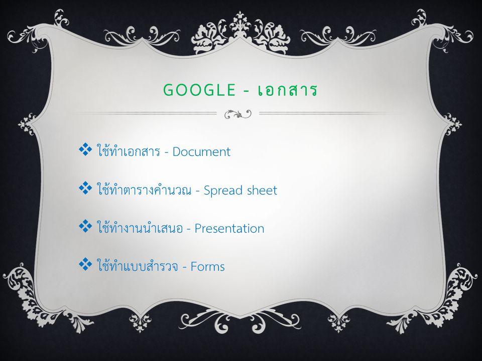 Google - เอกสาร ใช้ทำเอกสาร - Document ใช้ทำตารางคำนวณ - Spread sheet