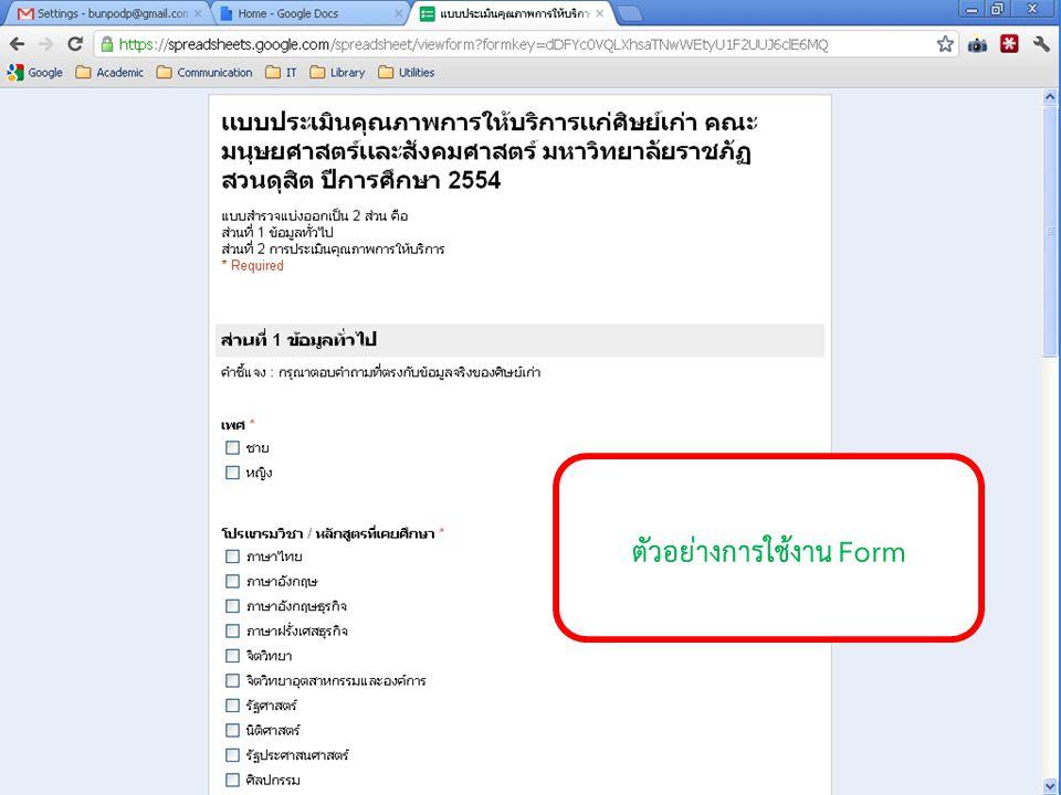 ตัวอย่างการใช้งาน Form