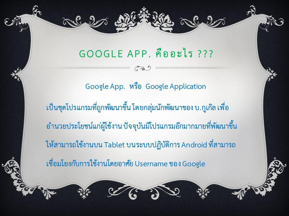 Google App. คืออะไร