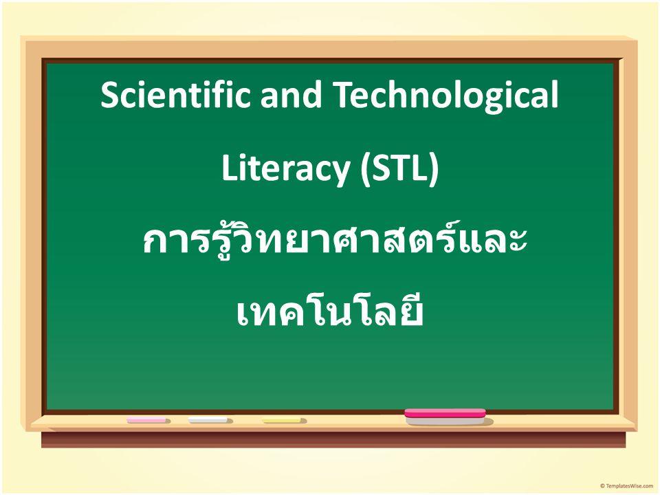 Scientific and Technological Literacy (STL) การรู้วิทยาศาสตร์และเทคโนโลยี