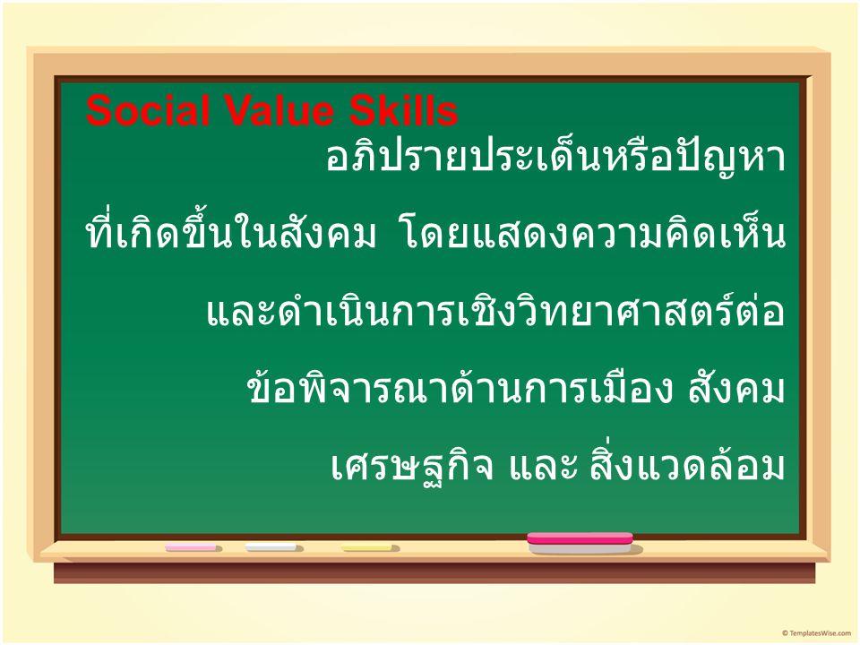 Social Value Skills