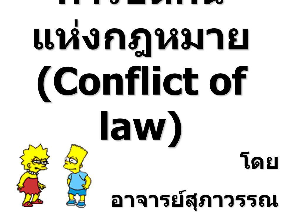 การขัดกันแห่งกฎหมาย (Conflict of law)