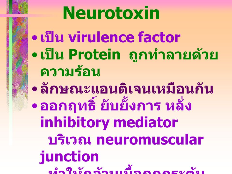 Neurotoxin เป็น virulence factor เป็น Protein ถูกทำลายด้วยความร้อน