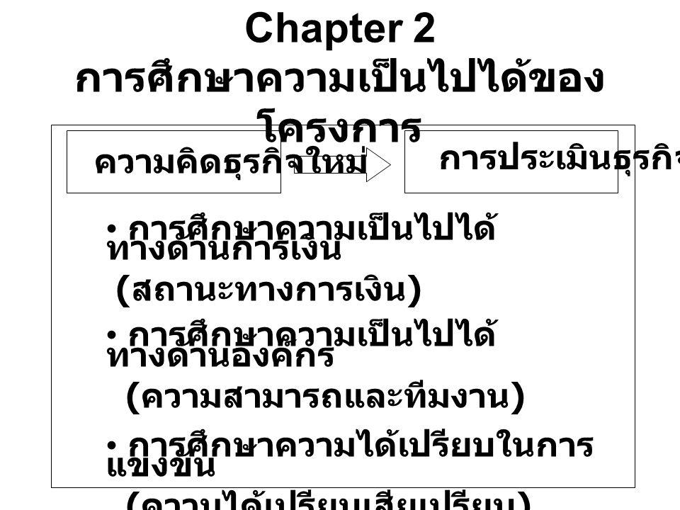 Chapter 2 การศึกษาความเป็นไปได้ของโครงการ