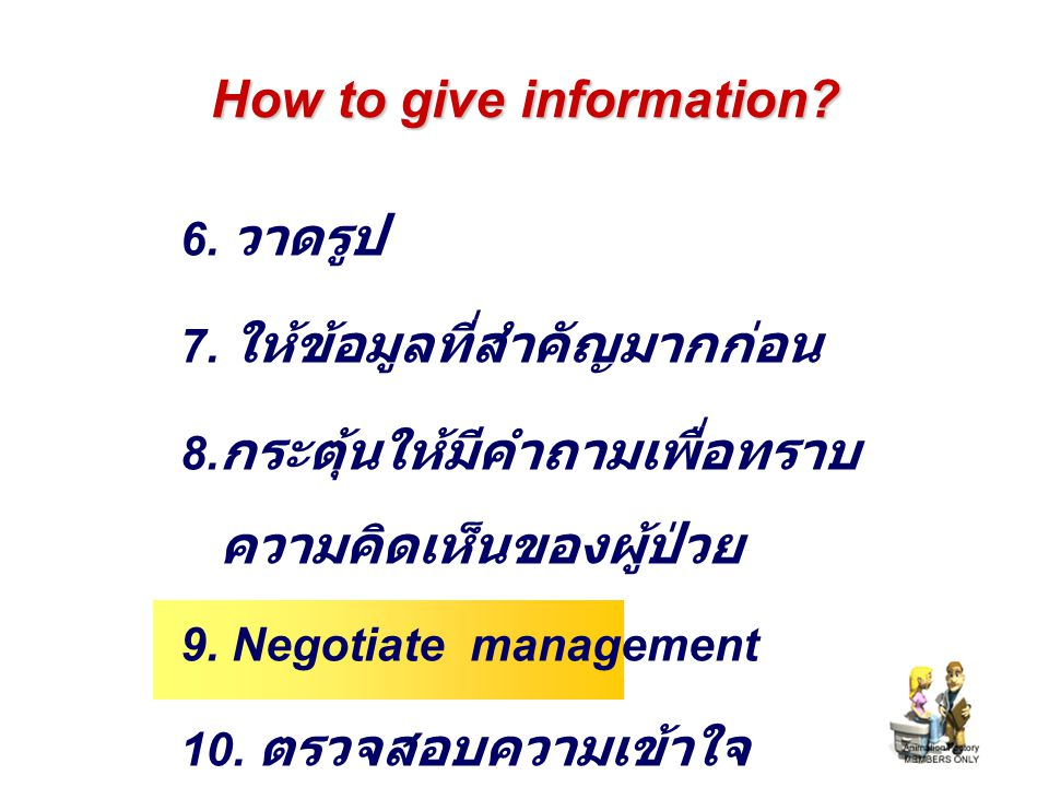 How to give information