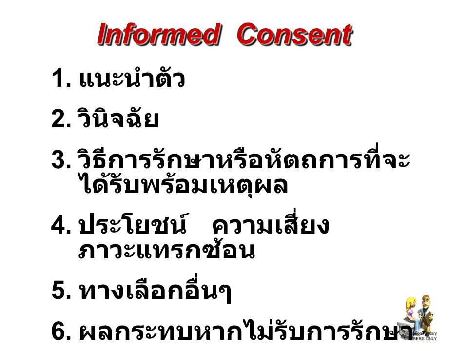 Informed Consent แนะนำตัว วินิจฉัย