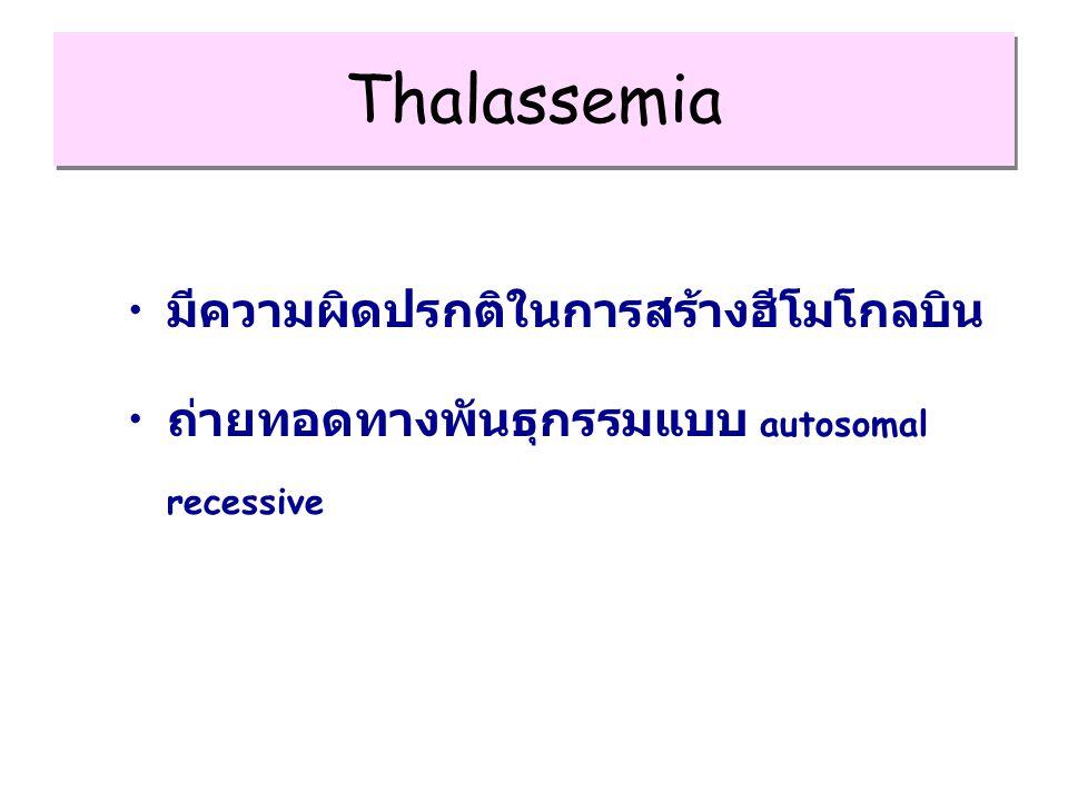 Thalassemia มีความผิดปรกติในการสร้างฮีโมโกลบิน