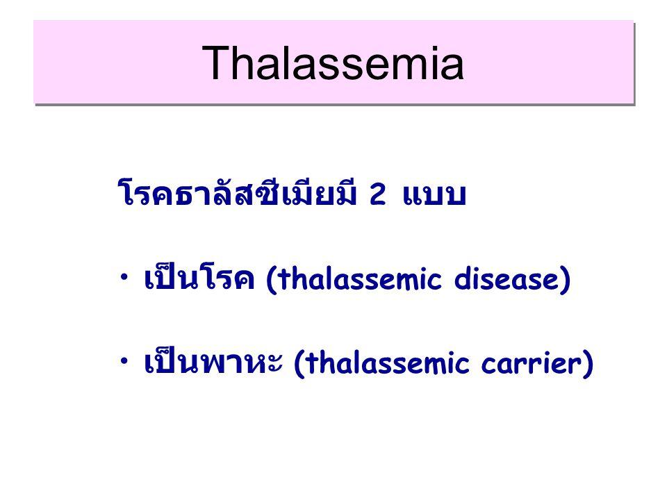 Thalassemia โรคธาลัสซีเมียมี 2 แบบ เป็นโรค (thalassemic disease)