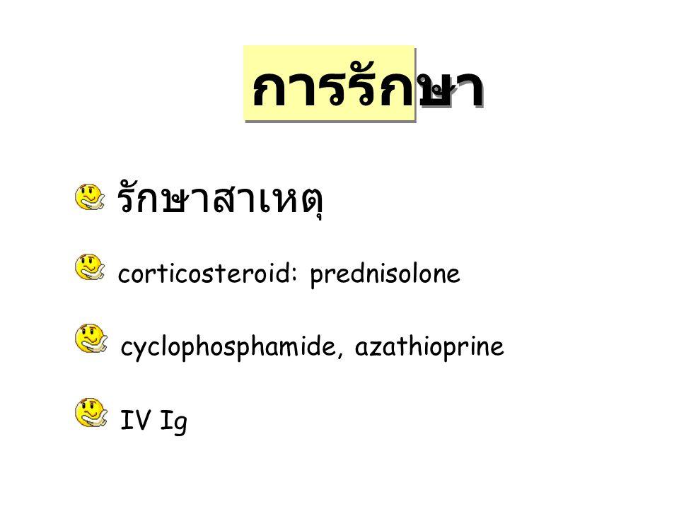 การรักษา cyclophosphamide, azathioprine IV Ig รักษาสาเหตุ