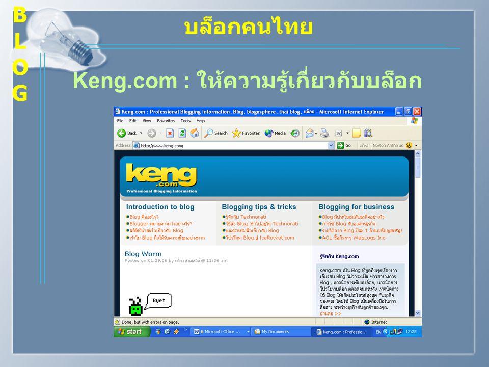 B L O G บล็อกคนไทย Keng.com : ให้ความรู้เกี่ยวกับบล็อก
