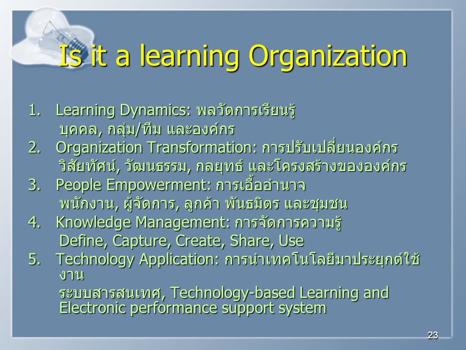 Is it a learning Organization