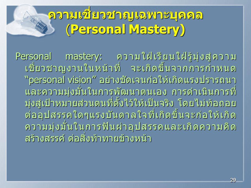 ความเชี่ยวชาญเฉพาะบุคคล (Personal Mastery)