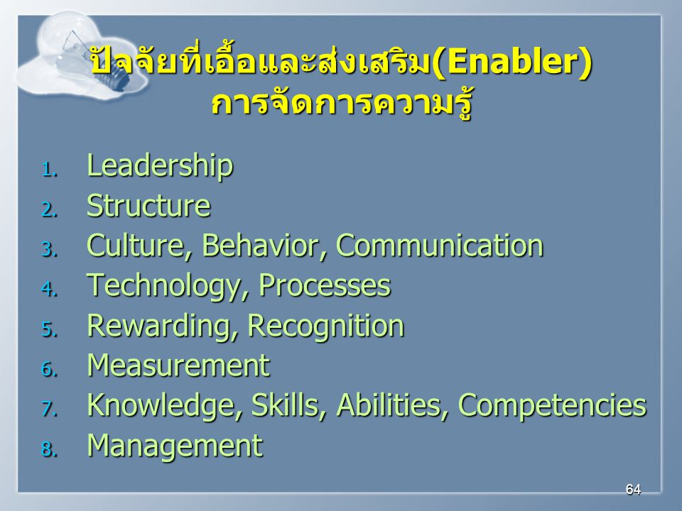 ปัจจัยที่เอื้อและส่งเสริม(Enabler) การจัดการความรู้