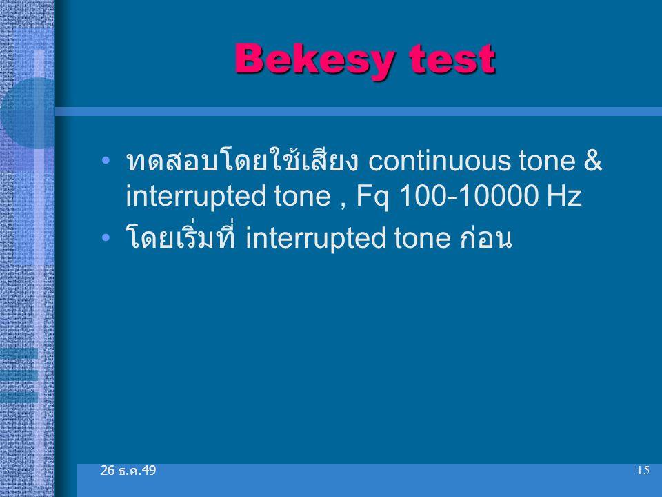 Bekesy test ทดสอบโดยใช้เสียง continuous tone & interrupted tone , Fq 100-10000 Hz. โดยเริ่มที่ interrupted tone ก่อน.