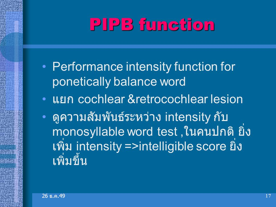 PIPB function Performance intensity function for ponetically balance word. แยก cochlear &retrocochlear lesion.