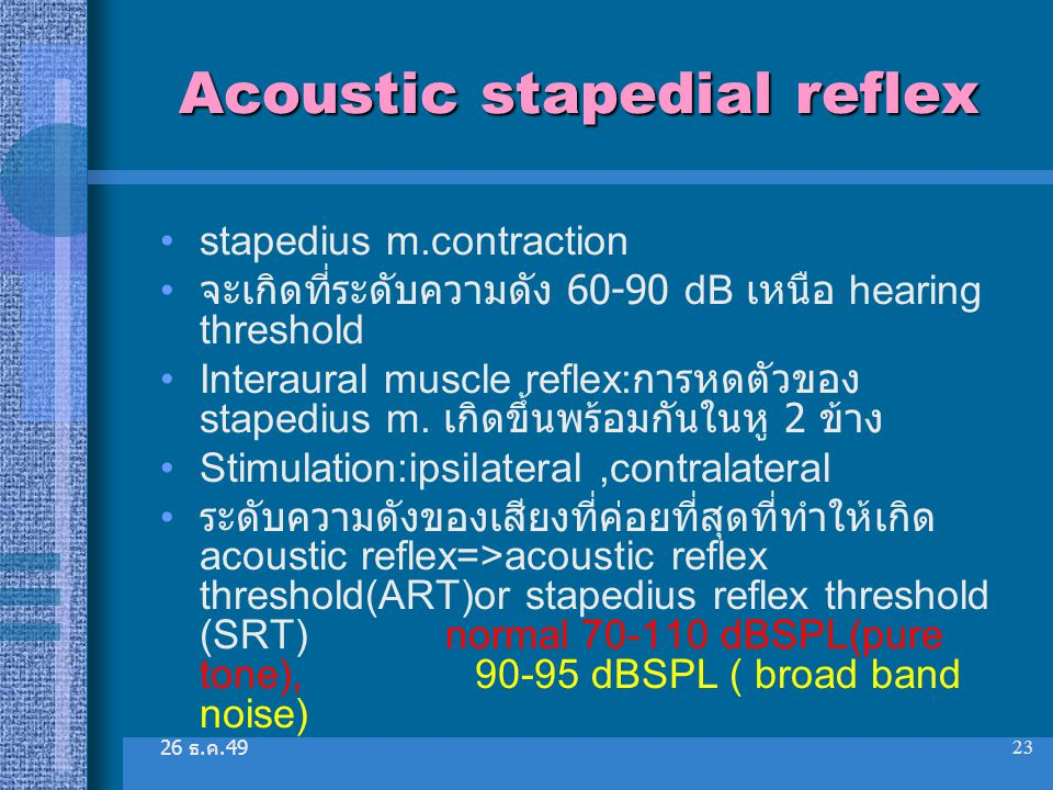 Acoustic stapedial reflex