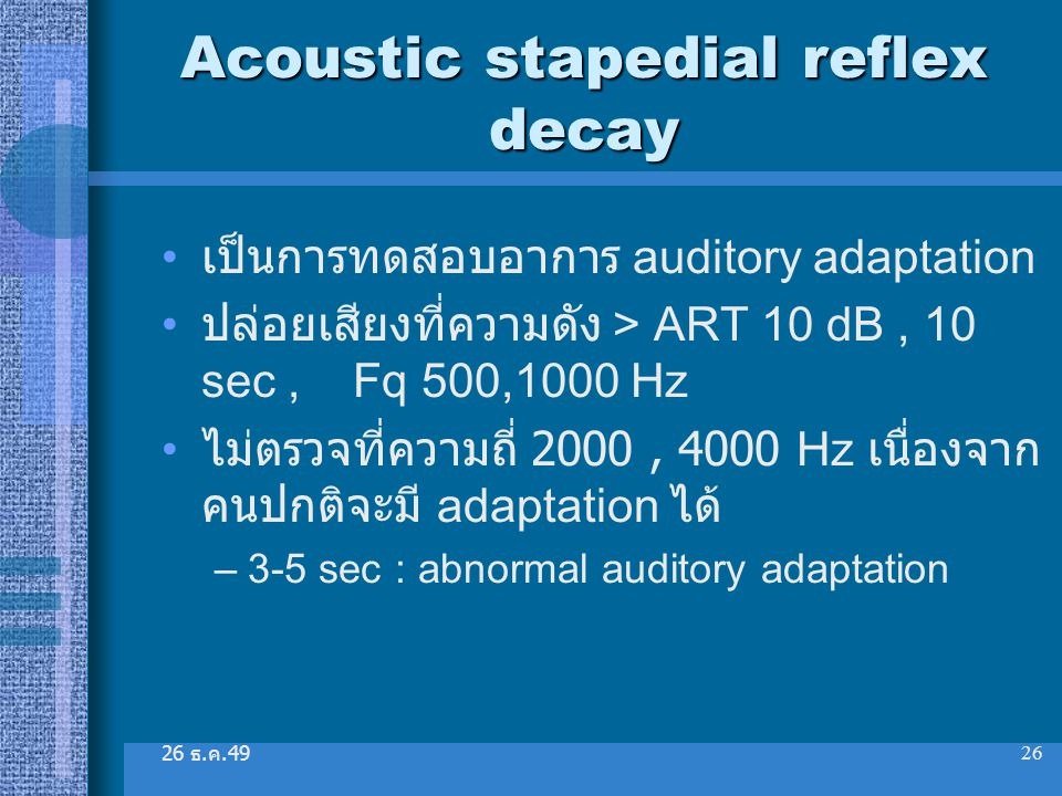 Acoustic stapedial reflex decay