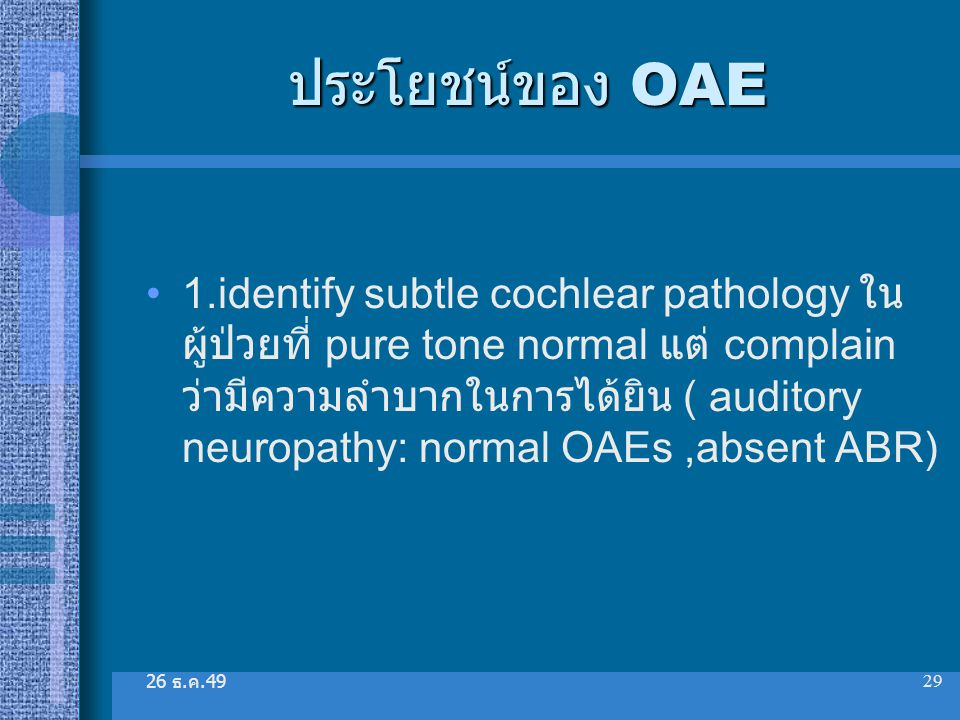 ประโยชน์ของ OAE
