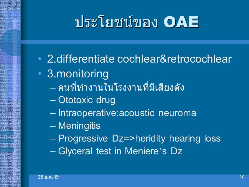 ประโยชน์ของ OAE 2.differentiate cochlear&retrocochlear 3.monitoring