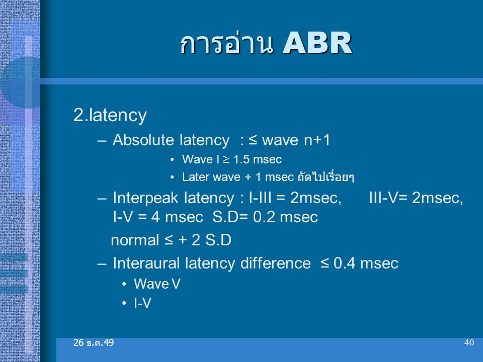 การอ่าน ABR 2.latency Absolute latency : ≤ wave n+1