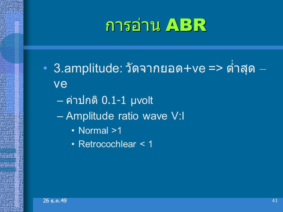 การอ่าน ABR 3.amplitude: วัดจากยอด+ve => ต่ำสุด –ve