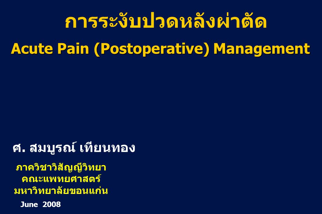 Acute Pain (Postoperative) Management