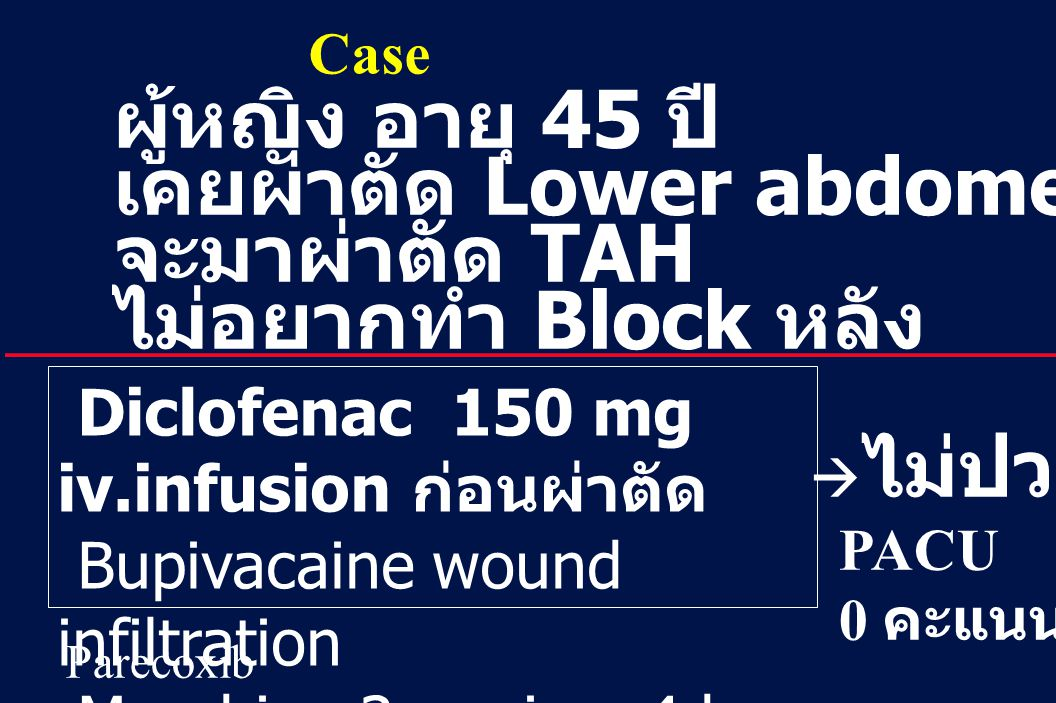 เคยผ่าตัด Lower abdomen ปวดมาก จะมาผ่าตัด TAH ไม่อยากทำ Block หลัง