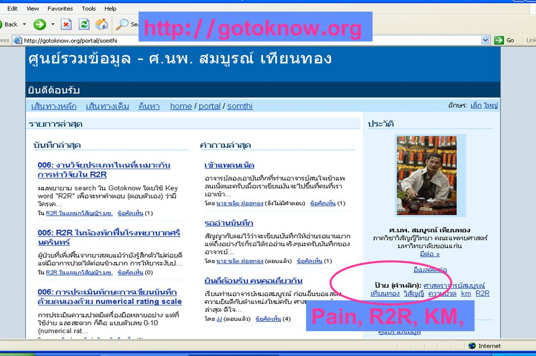 http://gotoknow.org Pain, R2R, KM,