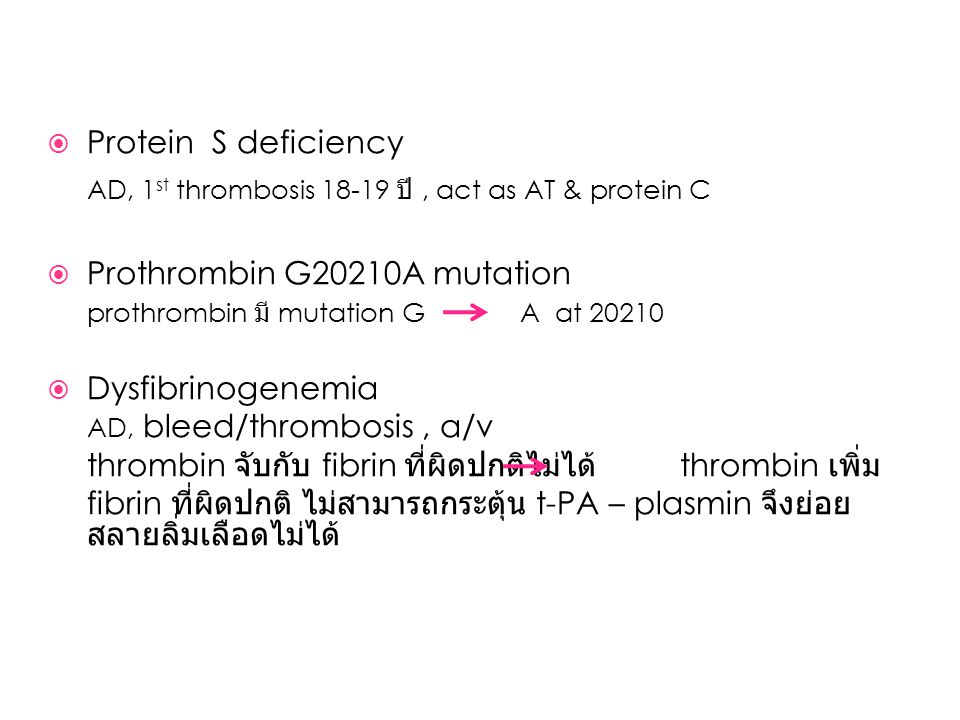 Protein S deficiency AD, 1st thrombosis 18-19 ปี , act as AT & protein C. Prothrombin G20210A mutation.
