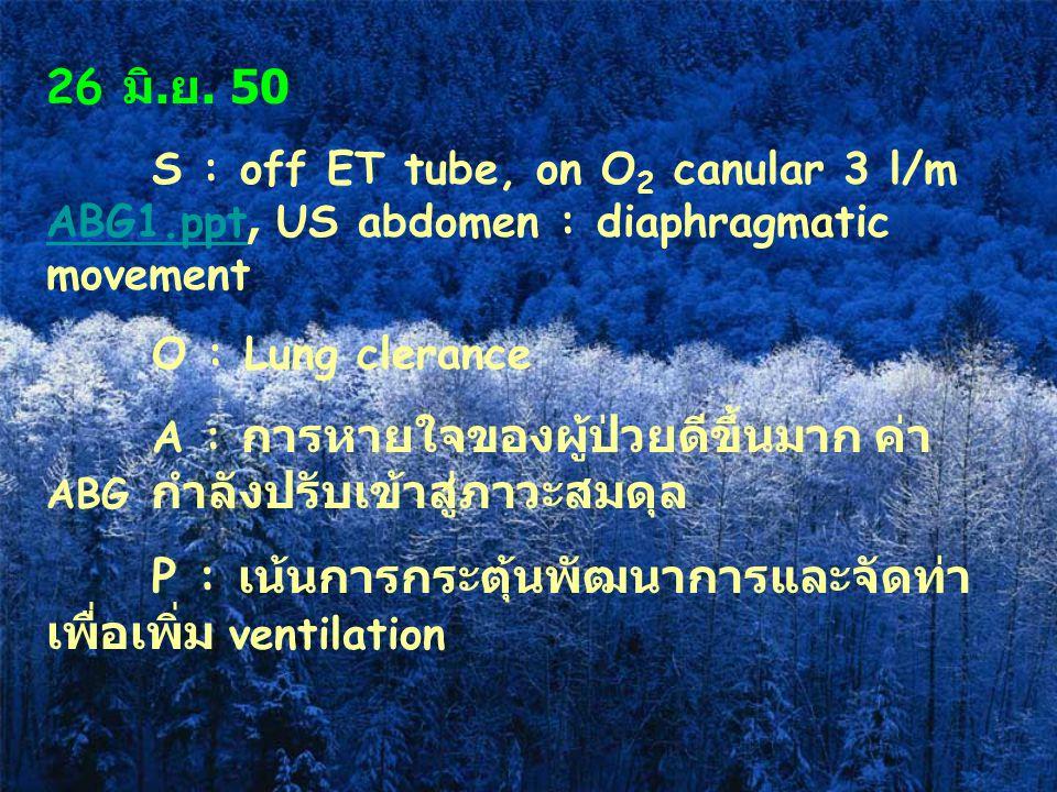 P : เน้นการกระตุ้นพัฒนาการและจัดท่าเพื่อเพิ่ม ventilation