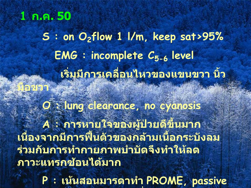 S : on O2flow 1 l/m, keep sat>95%