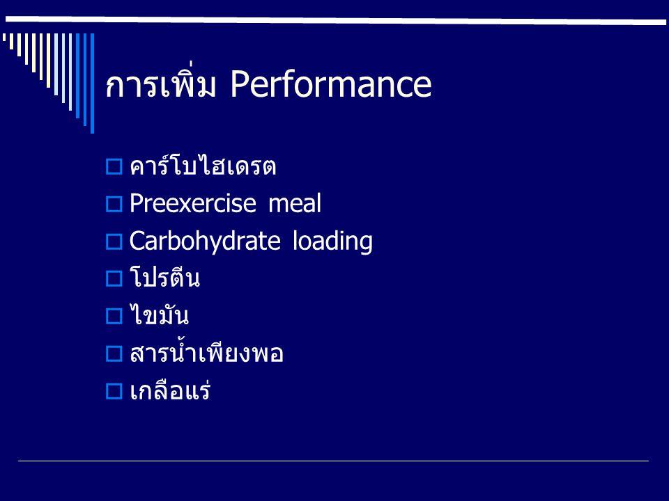 การเพิ่ม Performance คาร์โบไฮเดรต Preexercise meal