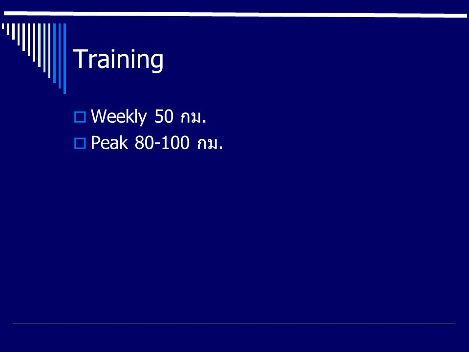Training Weekly 50 กม. Peak 80-100 กม.