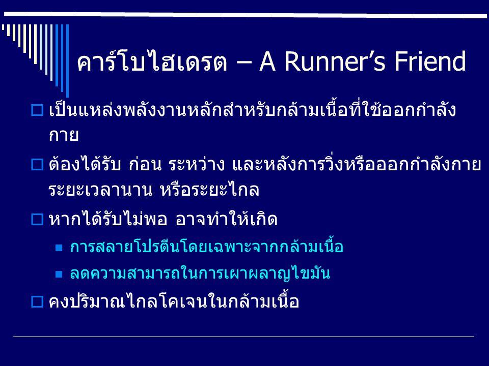 คาร์โบไฮเดรต – A Runner's Friend