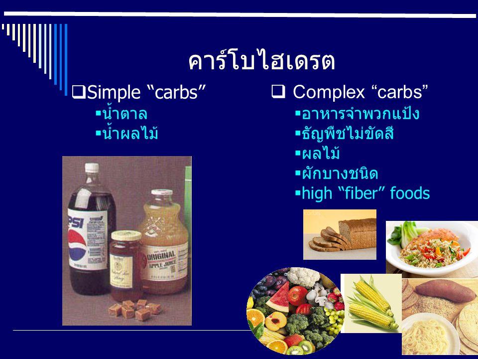 คาร์โบไฮเดรต Simple carbs Complex carbs น้ำตาล น้ำผลไม้
