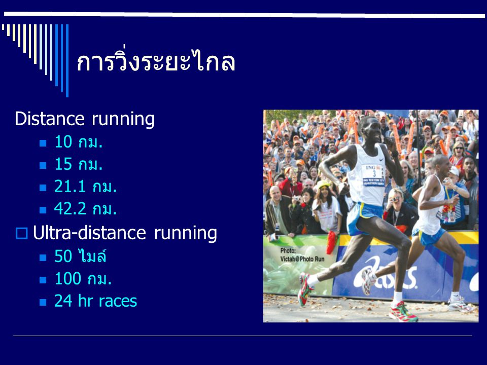 การวิ่งระยะไกล Distance running Ultra-distance running 10 กม. 15 กม.