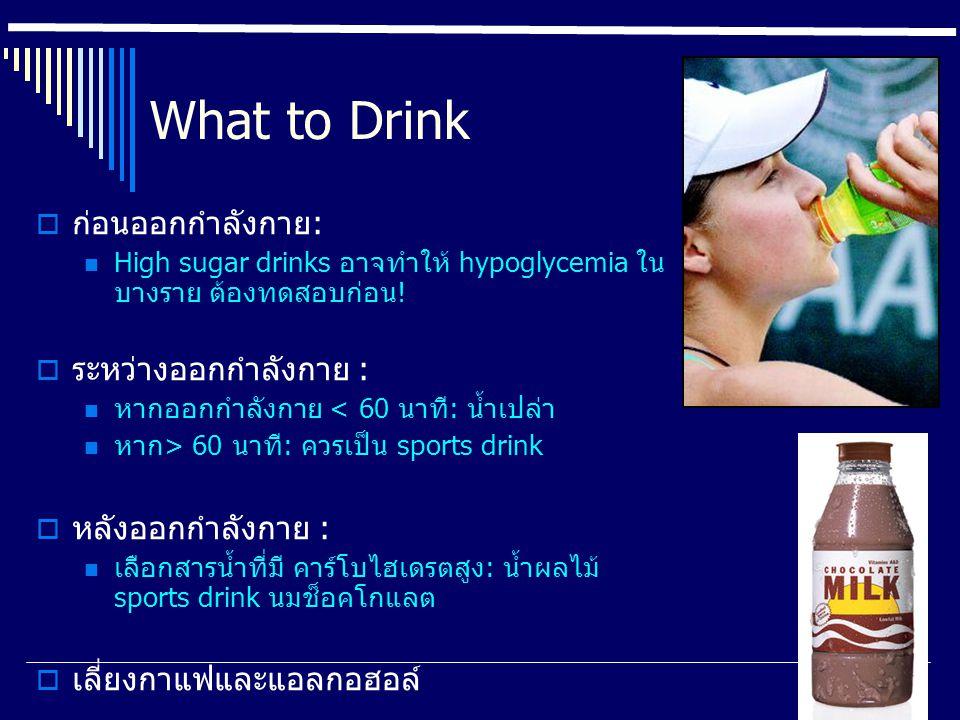 What to Drink ก่อนออกกำลังกาย: ระหว่างออกกำลังกาย : หลังออกกำลังกาย :