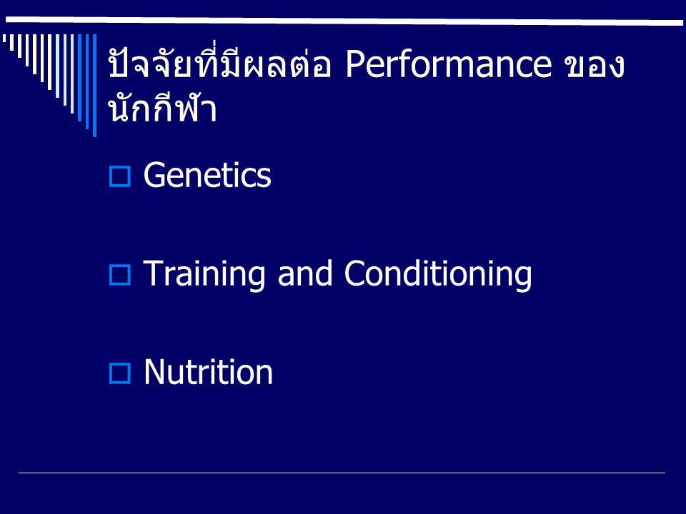 ปัจจัยที่มีผลต่อ Performance ของนักกีฬา