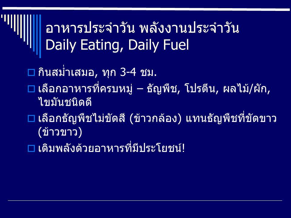 อาหารประจำวัน พลังงานประจำวัน Daily Eating, Daily Fuel