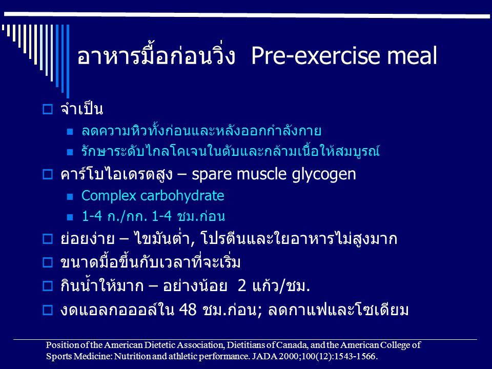 อาหารมื้อก่อนวิ่ง Pre-exercise meal