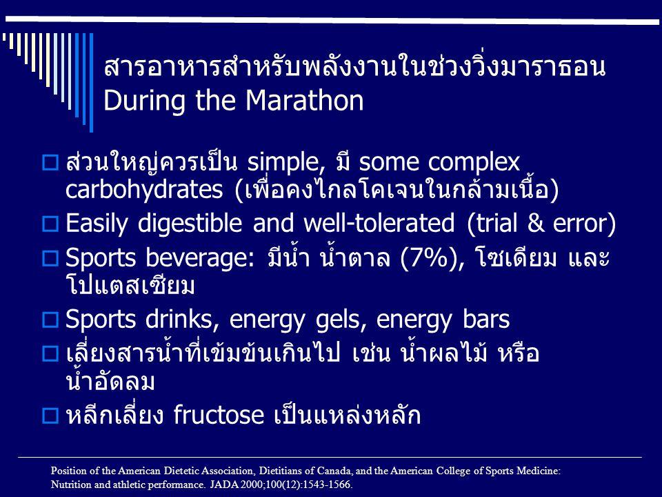 สารอาหารสำหรับพลังงานในช่วงวิ่งมาราธอน During the Marathon