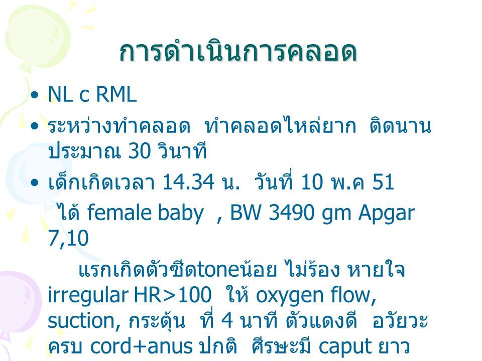 การดำเนินการคลอด NL c RML