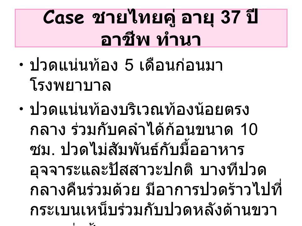 Case ชายไทยคู่ อายุ 37 ปี อาชีพ ทำนา