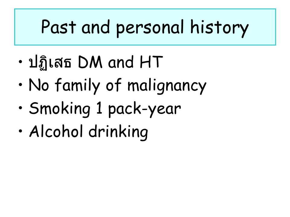 Past and personal history