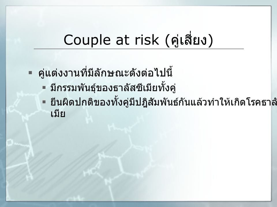 Couple at risk (คู่เสี่ยง)
