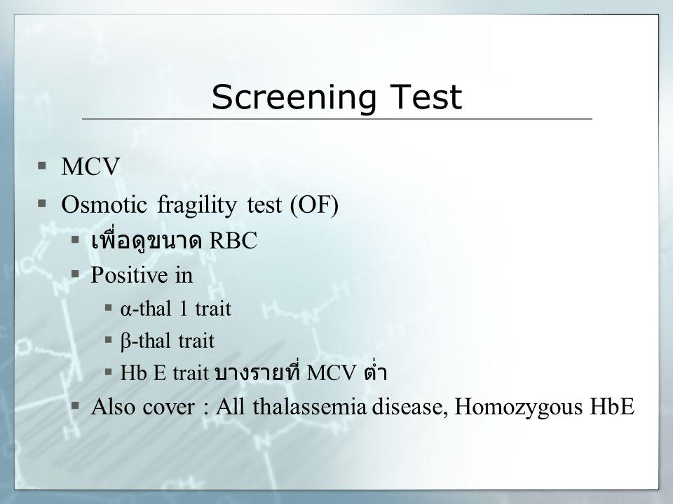 Screening Test MCV Osmotic fragility test (OF) เพื่อดูขนาด RBC