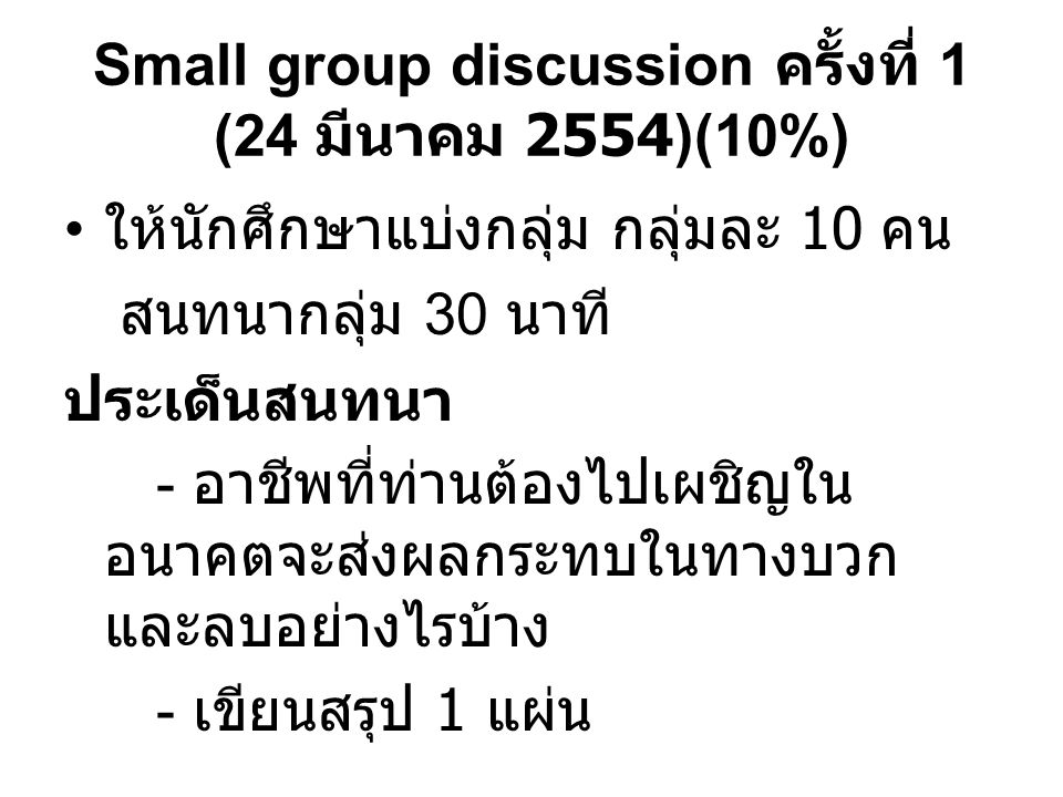 Small group discussion ครั้งที่ 1 (24 มีนาคม 2554)(10%)