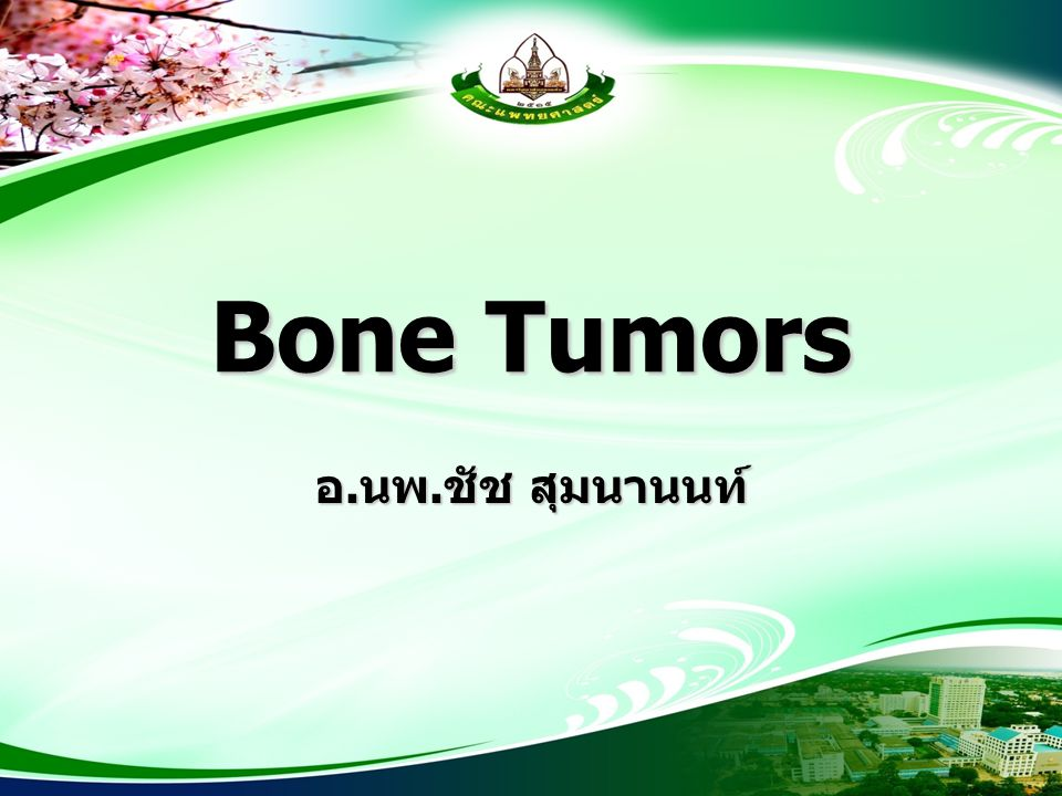 Bone Tumors อ.นพ.ชัช สุมนานนท์