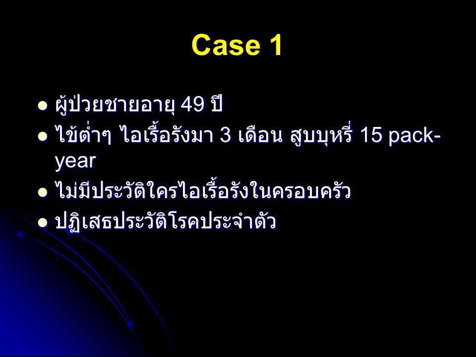 Case 1 ผู้ป่วยชายอายุ 49 ปี